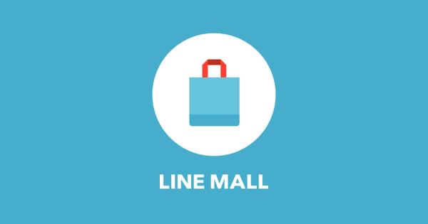 出品料、販売手数料ー完全無料の最強LINE MALLでお金を貯める!