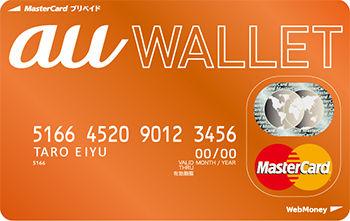 【保存版】au WALLET(au ウォレット)の仕組み・貯め方・使い方 徹底ガイド