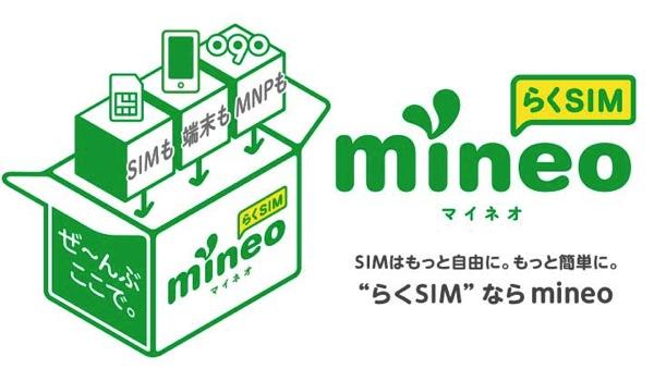 【auユーザー必見!】mineo(マイネオ)活用で携帯料金を節約しお金を貯める!
