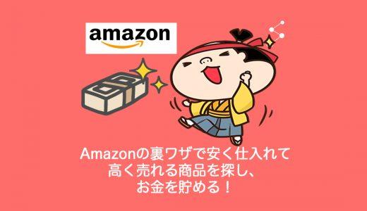 Amazonの裏ワザで安く仕入れて高く売れる商品を探し、お金を貯める!