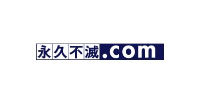 毎日コツコツ!永久不滅.comの『レシートで貯める』でお金を貯める!
