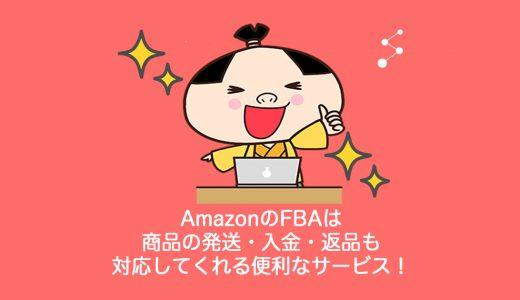 AmazonのFBAは少しの手数料を払えば商品の発送・入金・返品も対応してくれる便利なサービス!大量出品者はぜひ利用してみよう