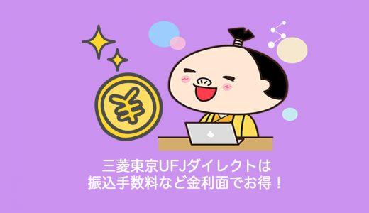 三菱東京UFJダイレクトは振込手数料など金利面でお得!インターネットバンキングで有利な条件とは