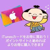 iTunesカードをお得に買おう!ポイントサイトと絡めればよりお得に購入できます