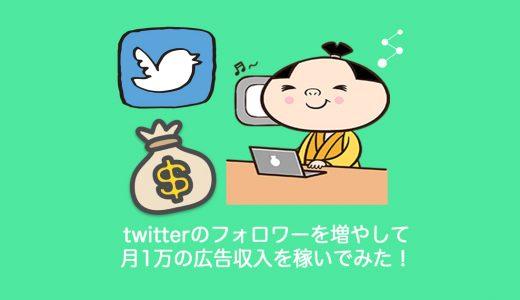 twitterフォロワーを増やし広告収入で「月1万円」のお金を稼ぐ方法