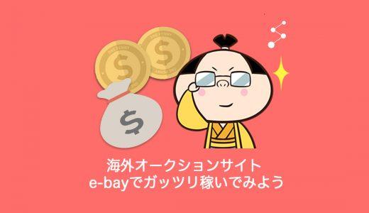 海外オークションサイト e-bay を使ってガッツリ稼いでみよう