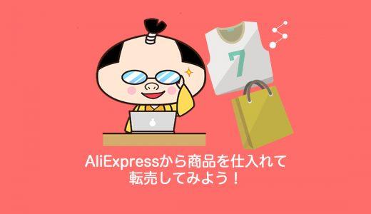 送料無料が多い中国のショッピングサイトAliExpressから商品を仕入れて転売してみよう!