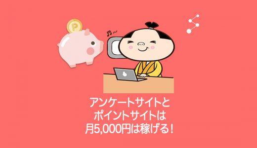 アンケートサイトとポイントサイトは片手間にやっても月5,000円は稼げる!
