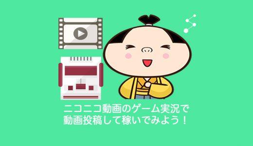 ニコニコ動画のクリエイター奨励プログラムは稼げるコンテンツ。ゲーム実況で動画投稿して稼いでみよう!