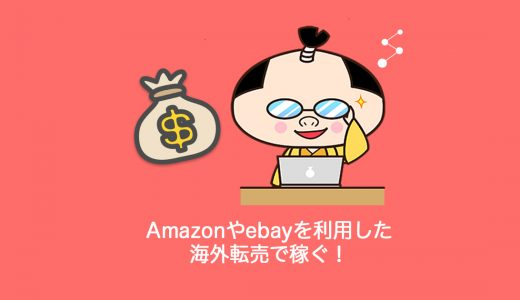 Amazonやebayを利用した海外転売で稼ぐ!代行業者を使って海外販売をしてみよう