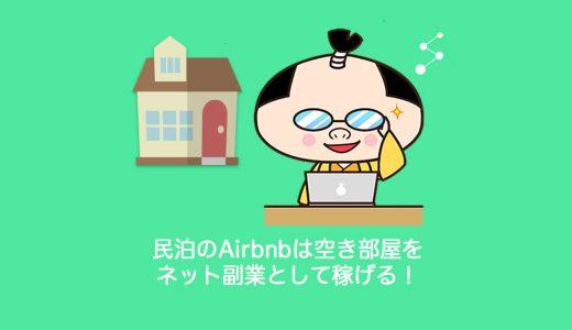 民泊のAirbnbはネット副業として稼げる!自宅の使わない空き部屋を宿泊施設に