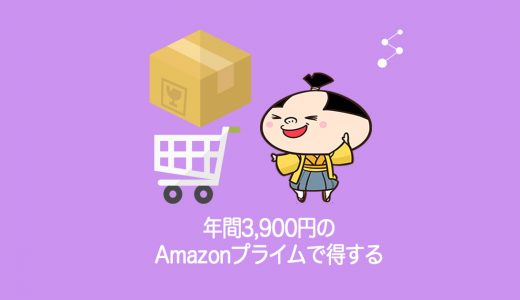 年間3,900円のAmazonプライムは商品購入の節約だけでなく電子書籍や動画無料配信なども含めてお得!