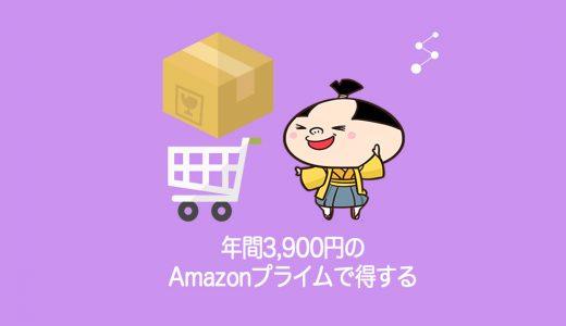 Amazonプライムは本当にお得?入会するべき?年会費や特典をやさしく解説