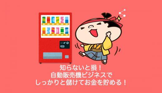 知らないと損!自動販売機ビジネスでしっかりと儲けてお金を貯める!