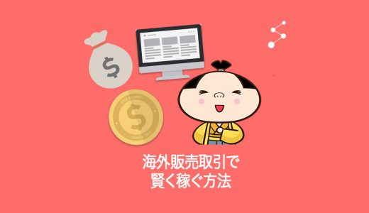ebayマスターになる!カンタンに海外販売取引で賢く稼ぐ方法を詳しく解説