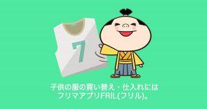 子供の服の買い替え・仕入れにはフリマアプリFRIL(フリル)。