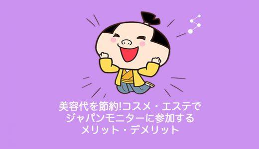 毎月3,000円以上の美容代を節約!コスメ・エステでジャパンモニターに参加するメリット・デメリット