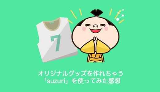 【体験】在庫なしで簡単にオリジナルグッズを作れる「SUZURI」を半年以上使ってみた感想