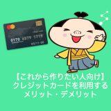 【クレカ持ってない作りたい人向け】クレジットカードを利用するメリット・デメリット