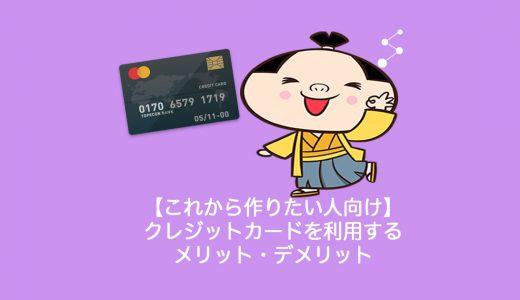 【これから作りたい人向け】クレジットカードを利用するメリット・デメリット