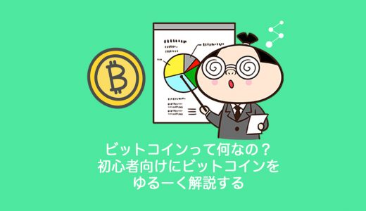 ビットコインって何なの?初心者向けにビットコインをゆるーく解説する
