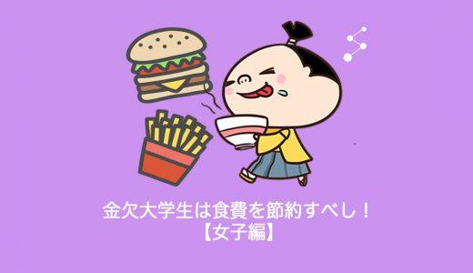 金欠大学生は食費を節約すべし!【女子編】