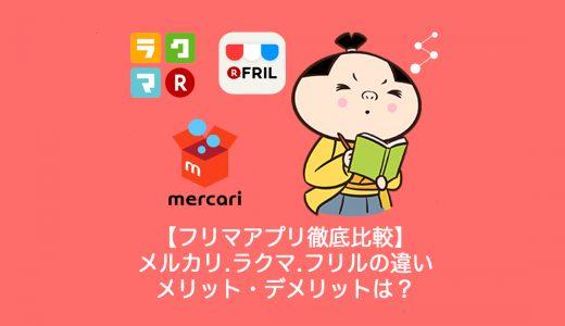 【フリマアプリ徹底比較】メルカリ・ラクマの違いは?メリット・デメリットまとめ