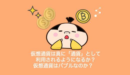 仮想通貨(ビットコイン)はバブル?今後は?これから投資を始める前に注意すべきポイント!