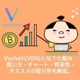 仮想通貨Vechain(VEN)ヴェチェインとは?トークンスワップ・仕組み・買い方・チャート・将来性・オススメの取引所を解説。