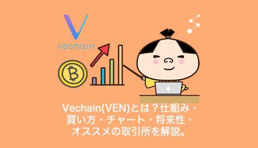 仮想通貨Vechain(VEN)ヴェチェインとは?やめるべき?仕組み・買い方・チャート・将来性・オススメの取引所を解説。