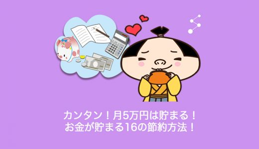 カンタン!月5万円は貯まる!お金が貯まる16の節約方法!