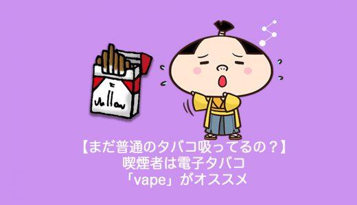 【まだ普通のタバコ吸ってるの?】喫煙者は電子タバコ「vape」がオススメ節約&健康志向に切り替えよう!【体験談】