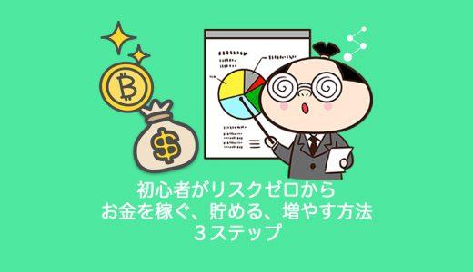 初心者がリスクゼロからネットでお金を稼ぐ、貯める、増やす方法3ステップ