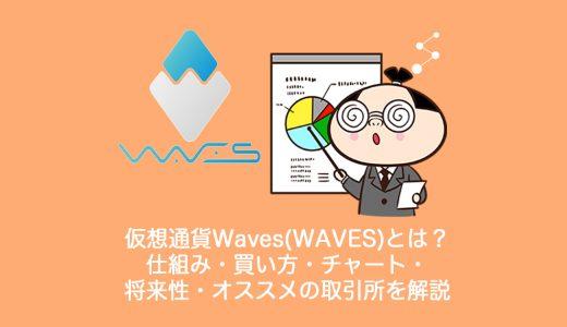 仮想通貨Waves(WAVES)ウェーブスとは?やめるべき?仕組み・買い方・チャート・将来性・オススメの取引所を解説。