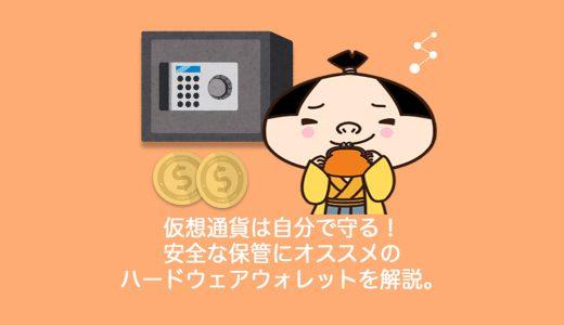 GOX防止!仮想通貨(ビットコイン)を安全に保管するのにオススメのハードウェアウォレットまとめ。