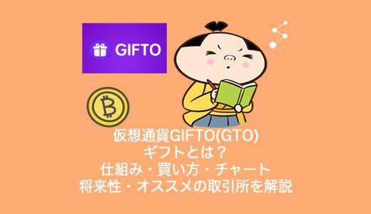 仮想通貨GIFTO(GTO)ギフトとは?やめるべき?仕組み・買い方・チャート・将来性・オススメの取引所を解説。
