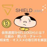 仮想通貨SHIELD(XSH)シールドとは?やめるべき?仕組み・買い方・チャート・将来性・オススメの取引所を解説。