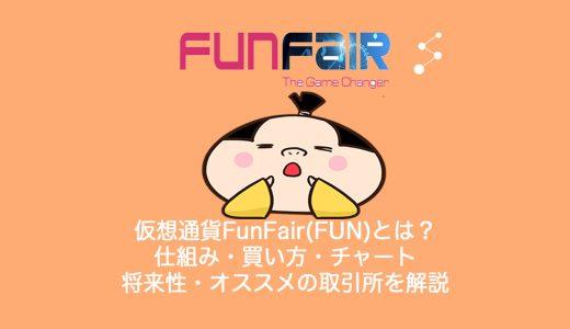 仮想通貨FunFair(FUN)ファンフェアとは?やめるべき?仕組み・買い方・チャート・将来性・オススメの取引所を解説。