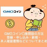最短1日で取引開始!GMOコイン登録方法・メリット・デメリット・手数料・セキュリティ・アプリまとめ