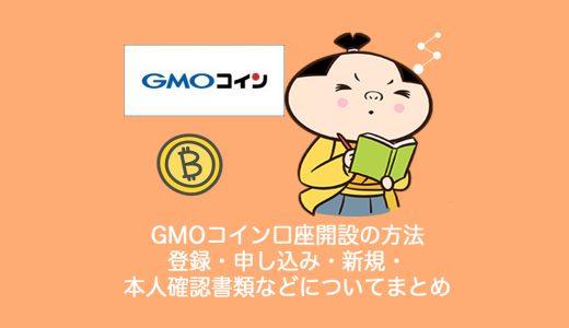 GMOコイン口座開設の方法・登録・申し込み・新規・本人確認書類などについてまとめ