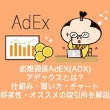 仮想通貨AdEX(ADX)アデックス