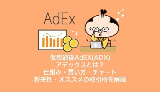 仮想通貨AdEX(ADX)アデックスとは?やめるべき?仕組み・買い方・チャート・将来性・オススメの取引所を解説。