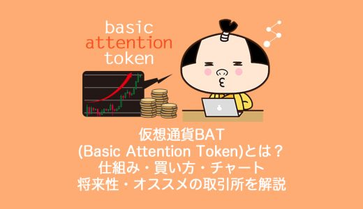 仮想通貨BAT(Basic Attention Token)とは?やめるべき?仕組み・買い方・チャート・将来性・オススメの取引所を解説。