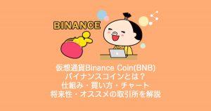 仮想通貨Binance Coin(BNB)バイナンス