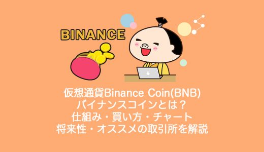 仮想通貨Binance Coin(BNB)バイナンスコインとは?やめるべき?仕組み・買い方・チャート・将来性・オススメの取引所を解説。