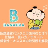 仮想通貨Bankera(BNK)バンクエラとは?やめるべき?仕組み・買い方・チャート・将来性・オススメの取引所を解説。