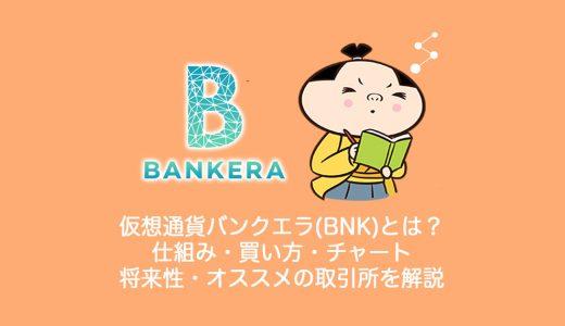 仮想通貨Bankera(BNK)バンクエラとは?やめるべき?仕組み・買い方・チャート・将来性・上場・オススメの取引所を解説。