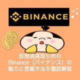 仮想通貨取引所のBinance(バイナンス)の魅力と登録方法、メリット・デメリットを徹底解説