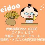 仮想通貨Eidoo(EDO)エイドゥ