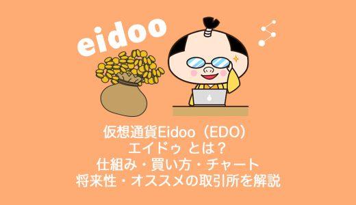 仮想通貨Eidoo(EDO)エイドゥ とは?やめるべき?仕組み・買い方・チャート・将来性・オススメの取引所を解説。